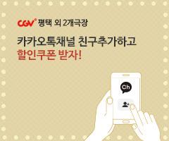 CGV극장별+[CGV평택 외 2개 극장] 카카오톡 채널 친구추가하고 할인쿠폰 받자