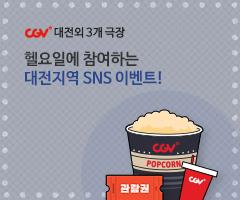 CGV극장별+[CGV대전 외 3개 지역]헬요일에는 씨지비!