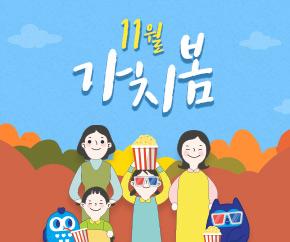 영화/예매+11월 가치봄 작품과 상영 일정 안내