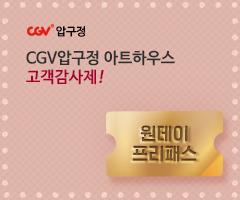 CGV극장별[CGV압구정] 연말 고객감사제