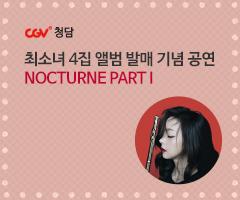 CGV극장별+[CGV청담]Nocturne Part I