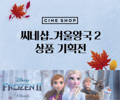 스페셜이벤트+씨네샵 <겨울왕국 2> 상품 기획전