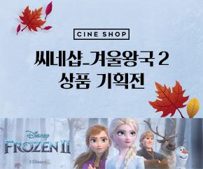 스페셜이벤트 씨네샵 <겨울왕국 2> 상품 기획전