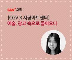 CGV극장별+[CGV오리] 서정아트센터가 함께하는 예술산책 <예술, 광고 속으로 들어오다>