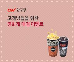 CGV극장별+[CGV압구정] 고객님들을 위한 영화제 매점 이벤트