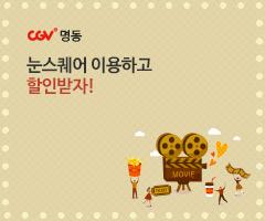 CGV극장별+[CGV명동] 명동 상영관 리뉴얼 오픈 기념 문화 이벤트