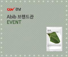 CGV극장별+[CGV강남] <Abib>아비브 브랜드관 이벤트