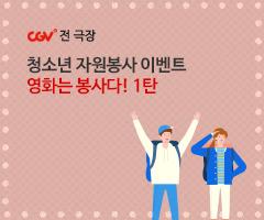 CGV극장별+[CGV전 극장] 청소년 자원봉사 이벤트! 영화는 봉사다