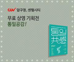 CGV극장별+[CGV 압구정, 센텀시티] 영화로 만나는 북한 이야기 통일공감