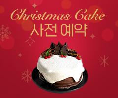 CGV극장별[씨네드쉐프 용산, 센텀시티] 크리스마스 케이크 사전 예약