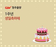 CGV극장별+[CGV청주율량] 1주년 생일축하해!