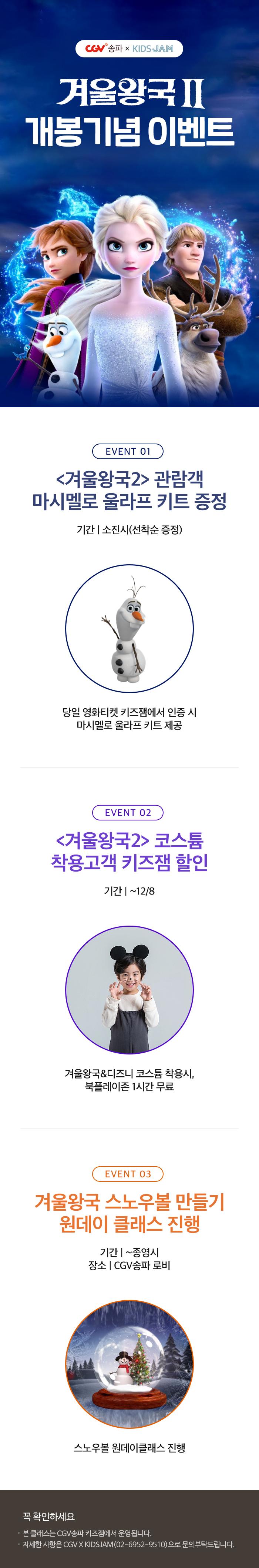 CGV극장별 [CGV송파] 키즈잼 겨울왕국 2 개봉기념 이벤트