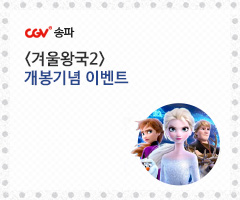 CGV극장별+[CGV송파] 키즈잼 겨울왕국 2 개봉기념 이벤트