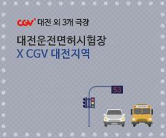CGV극장별+[CGV대전 외 3개 극장] 도로교통공단과 함께하는 대전운전면허시험장 이벤트