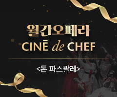 CGV극장별12월 월간오페라 X 씨네드쉐프 <돈 파스콸레>
