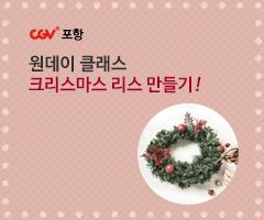 [CGV포항] CGVx플라워바이보윤 원데이 클래스