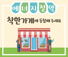 CGV극장별[CGV 전 극장] 에너지극장 착한가게에 동참해주세요