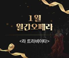 CGV극장별+1월 월간오페라 <라 트라비아타>