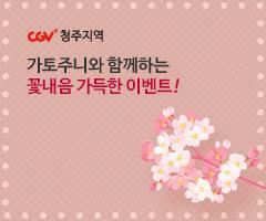 CGV극장별+[CGV청주지역] 꽃내음 가득한 이벤트