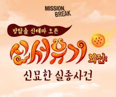CGV극장별+[CGV용산아이파크몰]미션브레이크 <신서유기>테마 오픈!