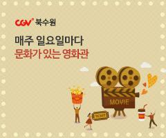 CGV극장별[CGV북수원] 매주 일요일마다 문화가 있는 영화관