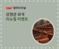 CGV극장별+[CGV광주터미널] 상영관 좌석 리뉴얼 이벤트