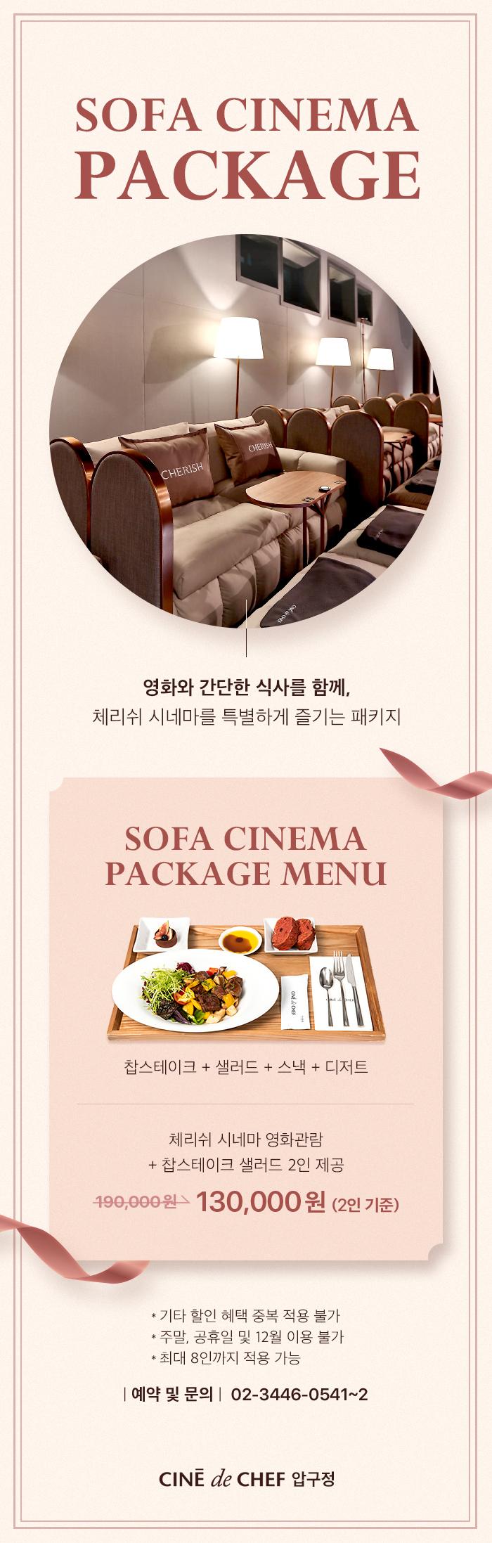 CGV극장별 [씨네드쉐프 압구정] Sofa cinema package