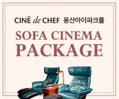 CGV극장별[씨네드쉐프 용산] Sofa cinema package