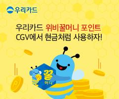위비꿀머니 포인트로 이젠 CGV에서 현금처럼 사용하자!