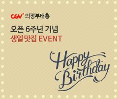 CGV극장별+[CGV의정부태흥] 오픈 6주년 기념 생일 맛집 EVENT