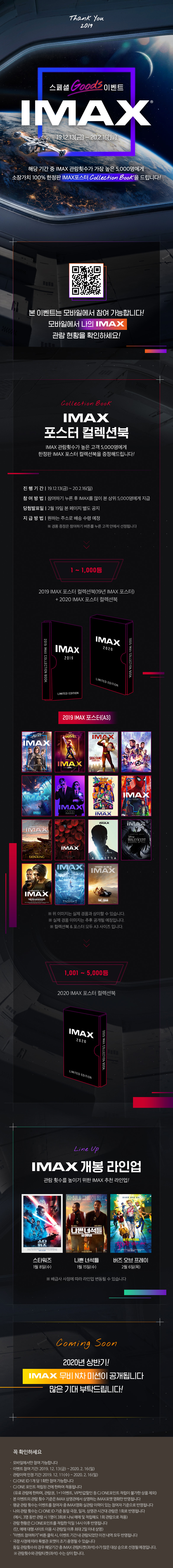 스페셜이벤트 IMAX 스페셜 굿즈 증정 이벤트!