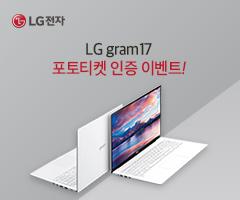 LG gram17 포토티켓 인증 이벤트