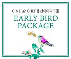 CGV극장별[씨네드쉐프 용산아이파크몰] EARLY BIRD PACKAGE