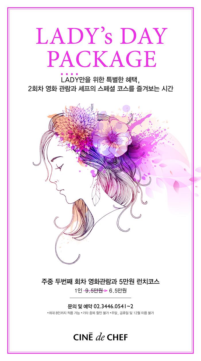 CGV극장별 [씨네드쉐프 압구정] LADYs DAY PACKAGE