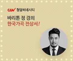 CGV극장별[CGV청담씨네시티]바리톤 정 경의 한국가곡 전상서!