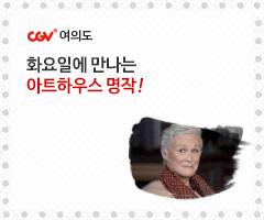 CGV극장별+[CGV여의도] 화요일에 만나는 아트하우스 명작!