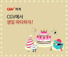 CGV극장별[CGV하계] 생일파티 패키지 이벤트