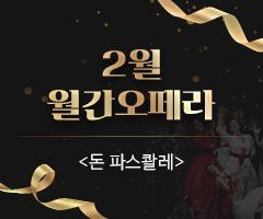 CGV극장별2월 월간오페라 <돈 파스콸레>