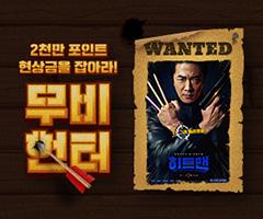 스페셜이벤트+<히트맨> 무비헌터