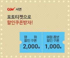 CGV극장별+[CGV서면] 포토티켓으로 할인쿠폰 받자