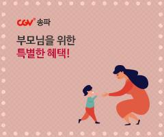 CGV극장별[CGV송파] 부모님을 위한 특별한 혜택!