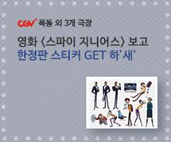 CGV극장별[CGV목동 외 3개 극장] 영화 <스파이 지니어스> 보고 한정판 캐릭터 스티커 GET 하새