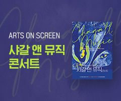 CGV극장별+[CGV용산아이파크몰] 샤갈 앤 뮤직 콘서트