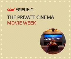 [CGV청담씨네시티] THE PRIVATE CINEMA MOVIE WEEK
