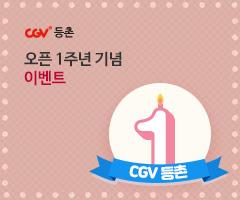 [CGV등촌] 1주년 기념 이벤트