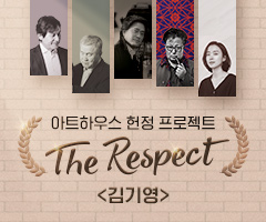 아트하우스 한국영화인 헌정 프로젝트 The Respect