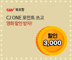 [CGV북포항] CJ ONE 포인트 쓰고 영화 할인 받자!