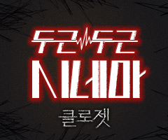 CGV극장별+[CGV강남, 홍대] <클로젯> 두근두근 시네마