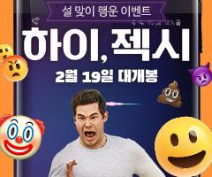 <하이, 젝시>설 맞이 행운 이벤트