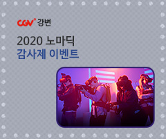 CGV극장별+[CGV강변] 2020 노마딕 감사제 이벤트
